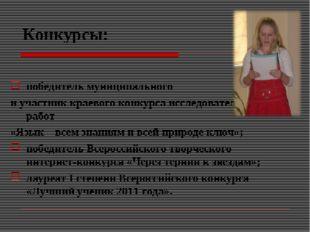 Конкурсы: победитель муниципального и участник краевого конкурса исследовател