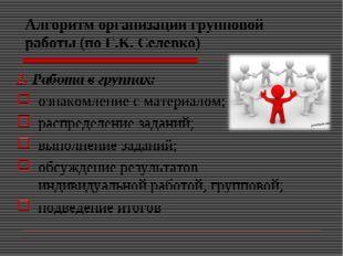 Алгоритм организации групповой работы (по Г.К. Селевко) 2. Работа в группах: