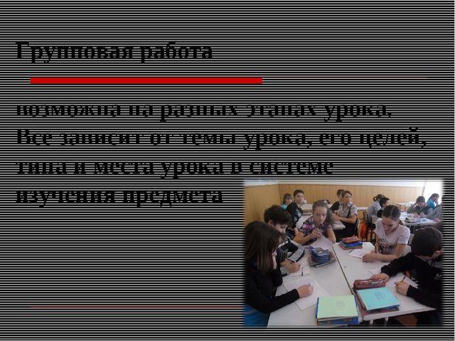Групповая работа возможна на разных этапах урока. Все зависит от темы урока,...