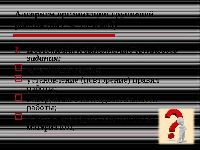 Алгоритм организации групповой работы (по Г.К. Селевко) Подготовка к выполнен...
