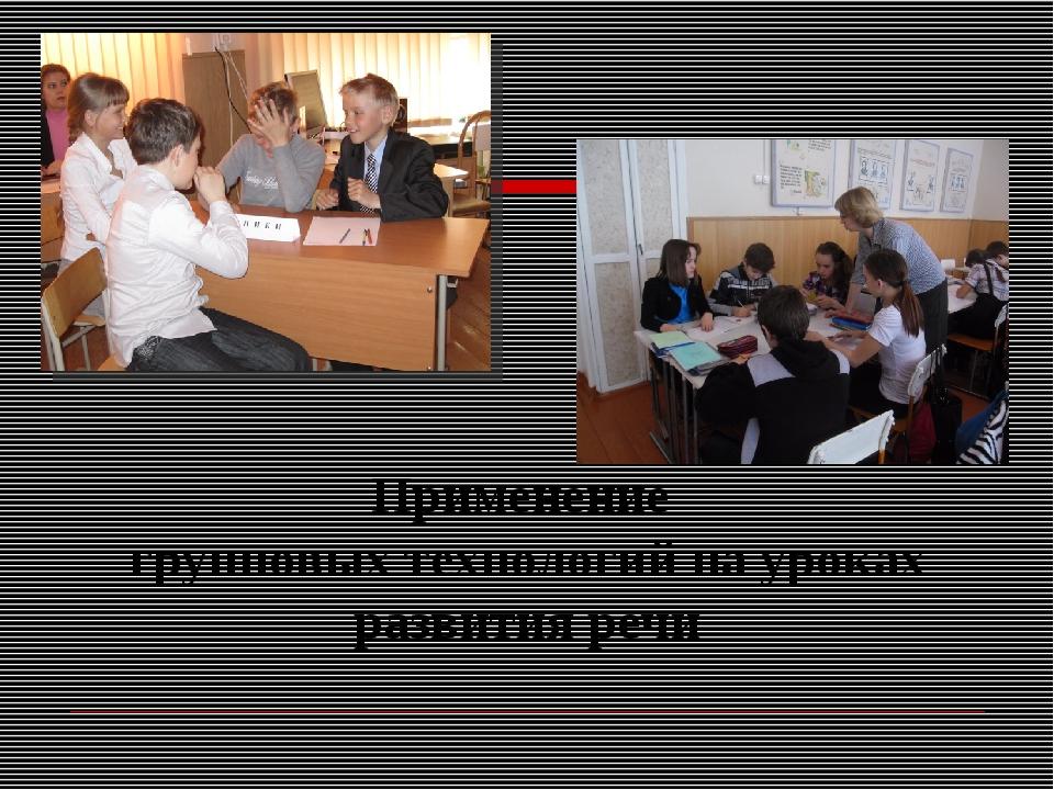 Применение групповых технологий на уроках развития речи