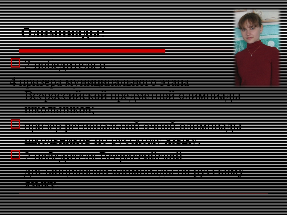 Олимпиады: 2 победителя и 4 призера муниципального этапа Всероссийской предме...
