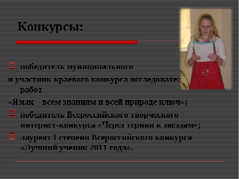 Конкурсы: победитель муниципального и участник краевого конкурса исследовател...