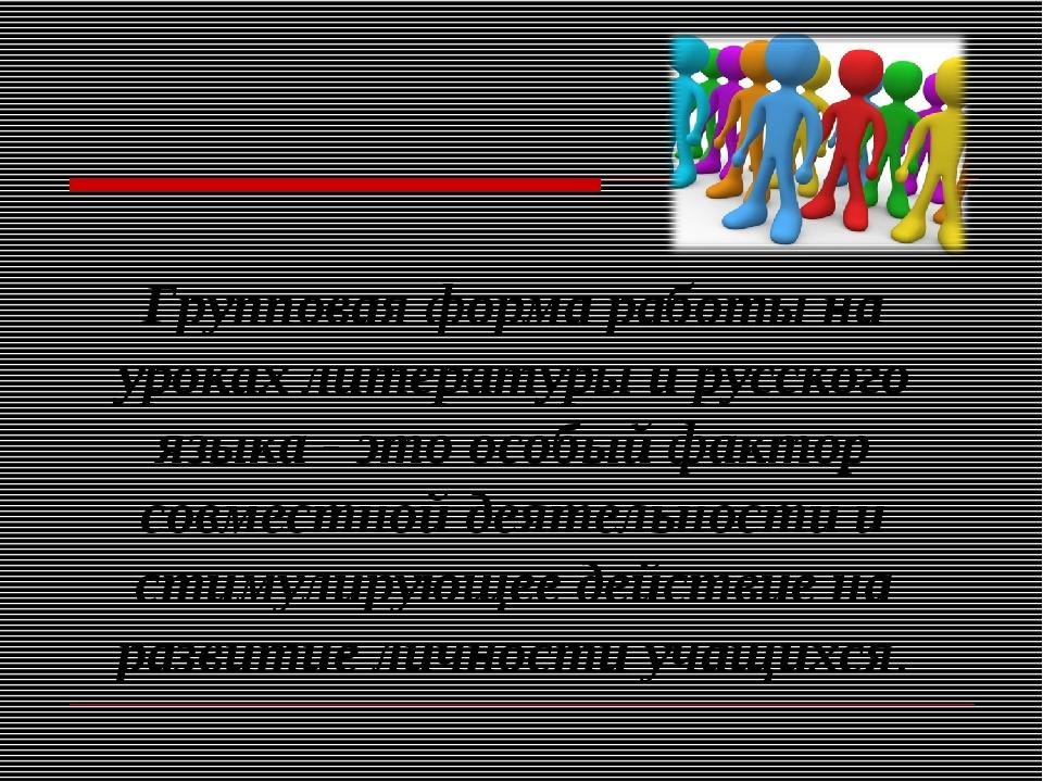 Групповая форма работы на уроках литературы и русского языка - это особый фак...