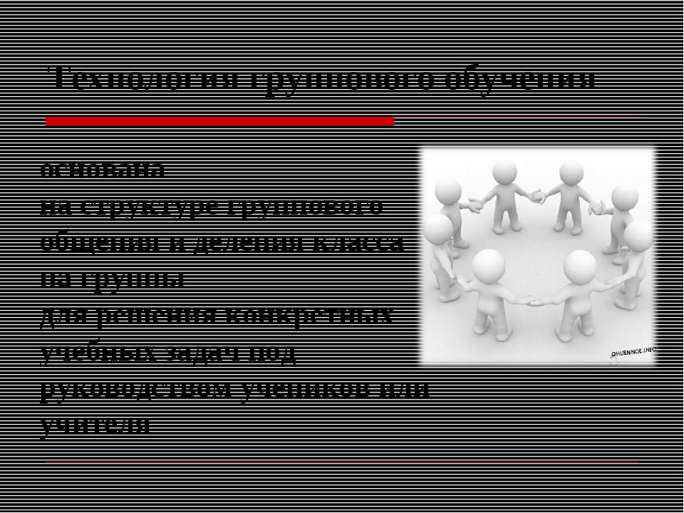 Технология группового обучения основана на структуре группового общения и дел...