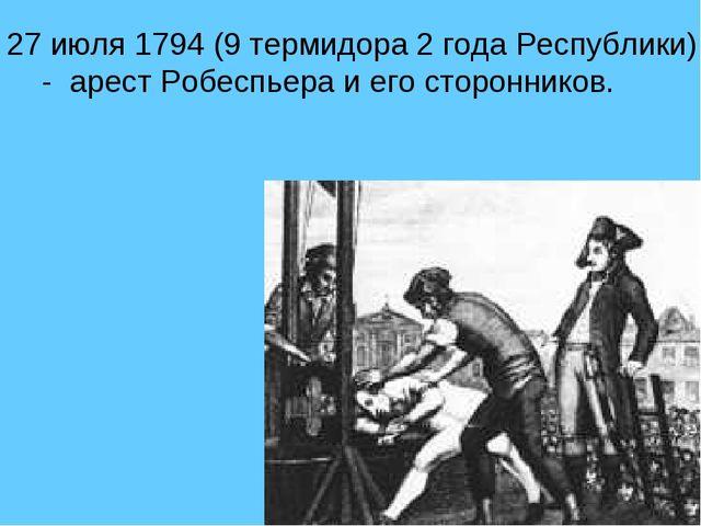 27 июля 1794 (9 термидора 2 года Республики) - арест Робеспьера и его сторонн...