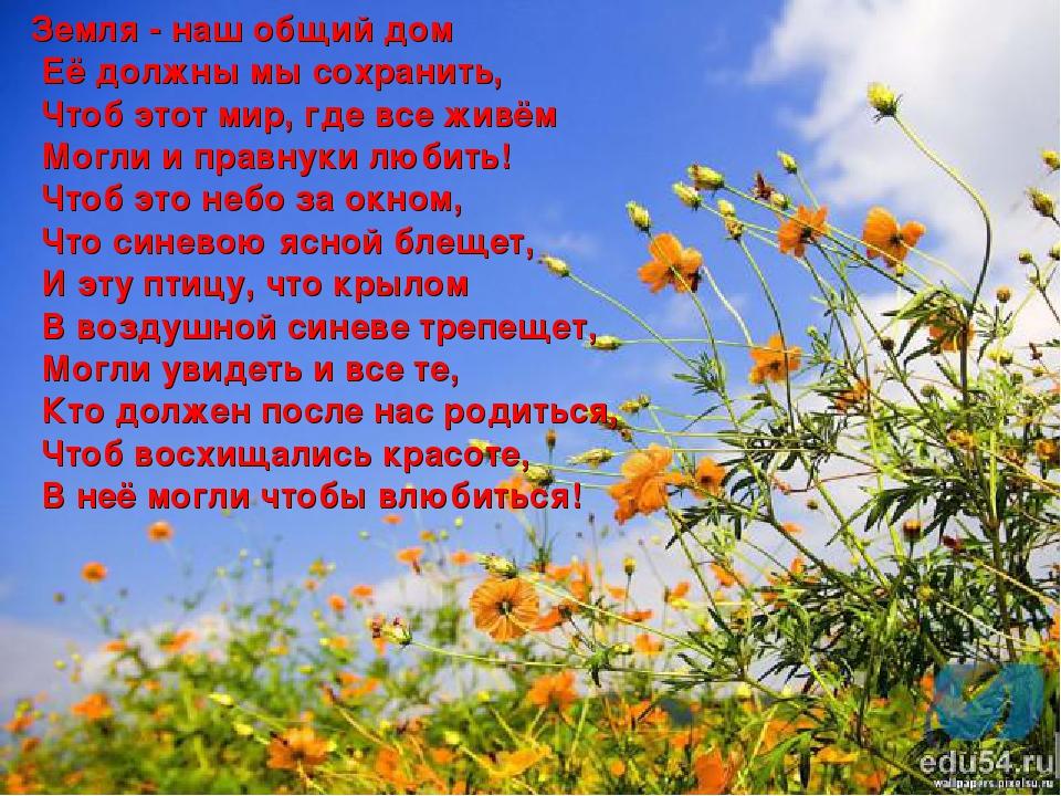 Земля - наш общий дом Её должны мы сохранить, Чтоб этот мир, где все живём Мо...