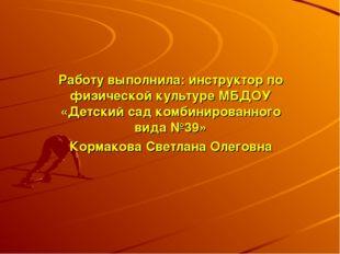 Работу выполнила: инструктор по физической культуре МБДОУ «Детский сад комби