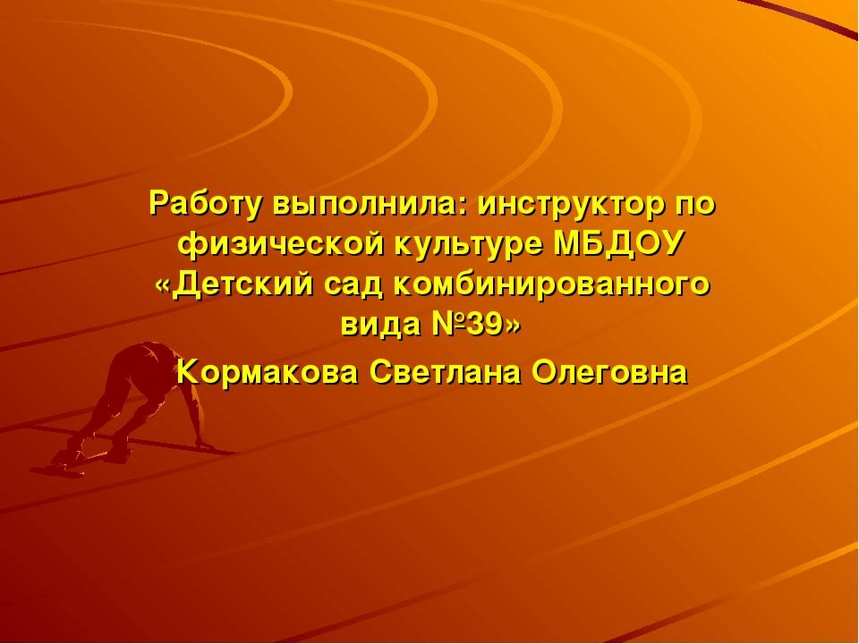 Работу выполнила: инструктор по физической культуре МБДОУ «Детский сад комби...