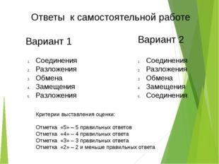 Ответы к самостоятельной работе Вариант 1 Вариант 2 Соединения Разложения Обм