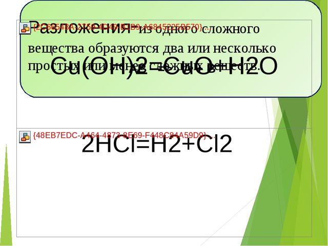 АВ => А + В Разложения-из одного сложного вещества образуются два или нес...