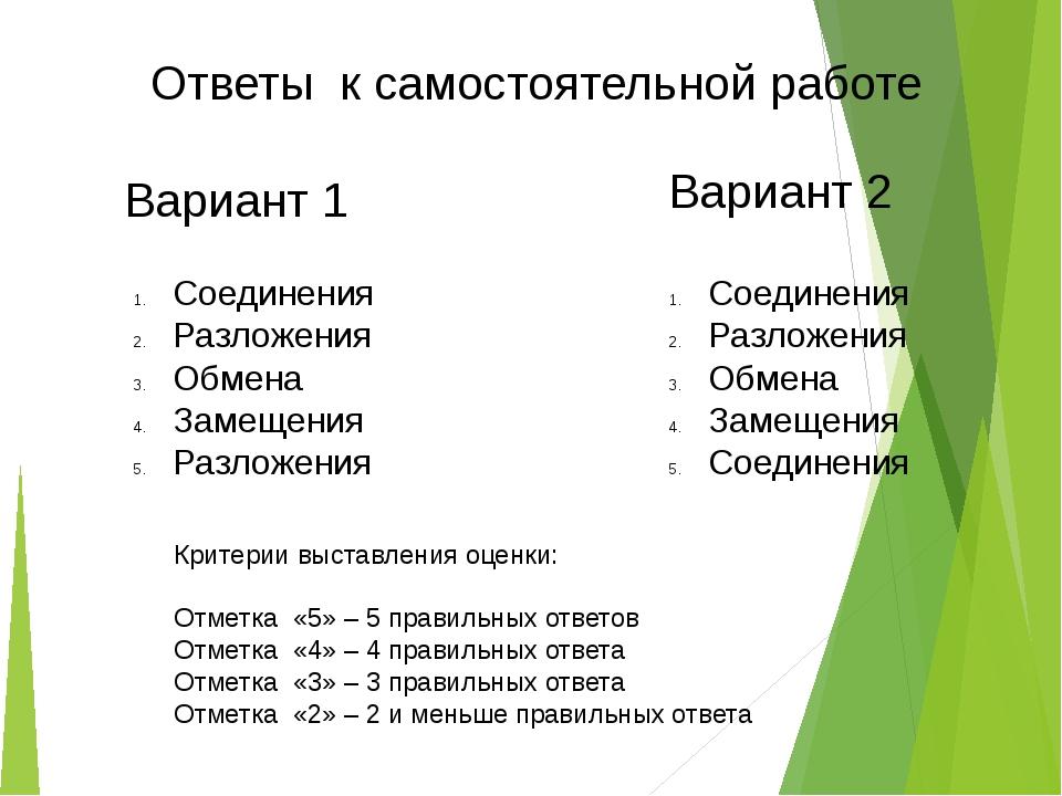 Ответы к самостоятельной работе Вариант 1 Вариант 2 Соединения Разложения Обм...