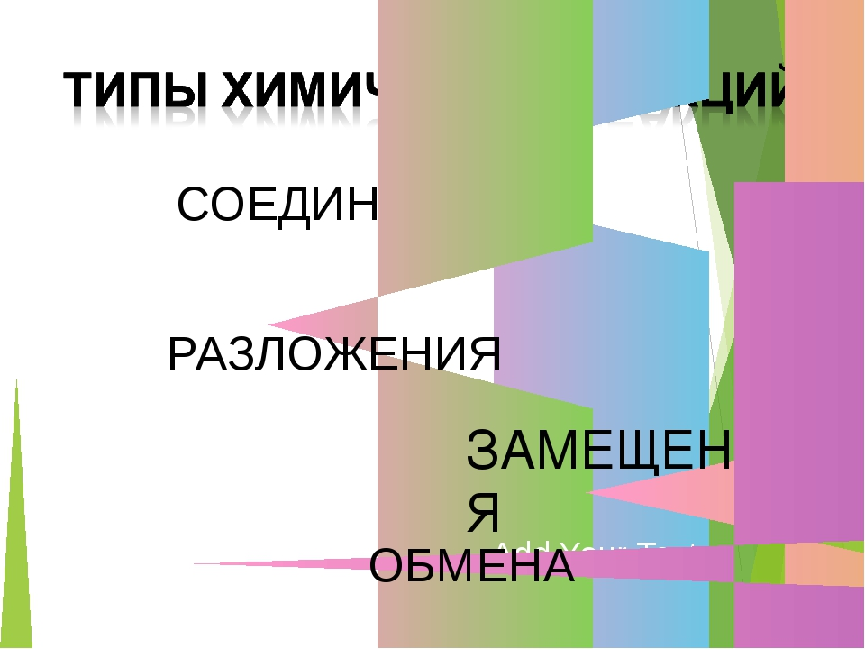 ЗАМЕЩЕНИЯ ОБМЕНА СОЕДИНЕНИЯ РАЗЛОЖЕНИЯ Add Your Text