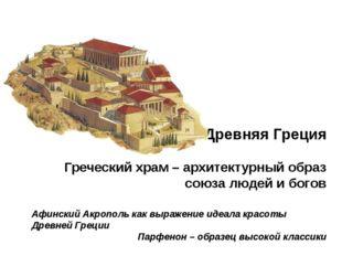 Древняя Греция Греческий храм – архитектурный образ союза людей и богов Афинс