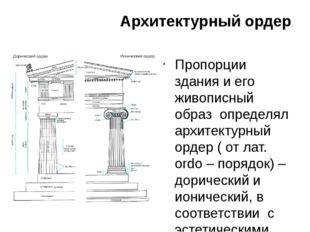 Архитектурный ордер Пропорции здания и его живописный образ определял архитек
