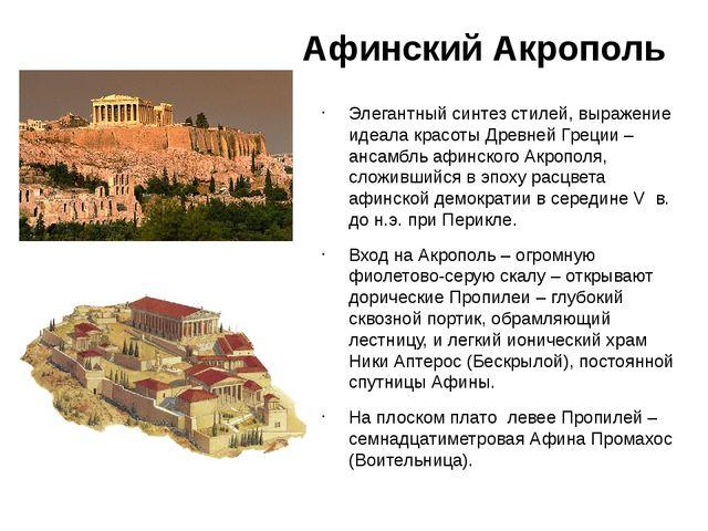 Афинский Акрополь Элегантный синтез стилей, выражение идеала красоты Древней...
