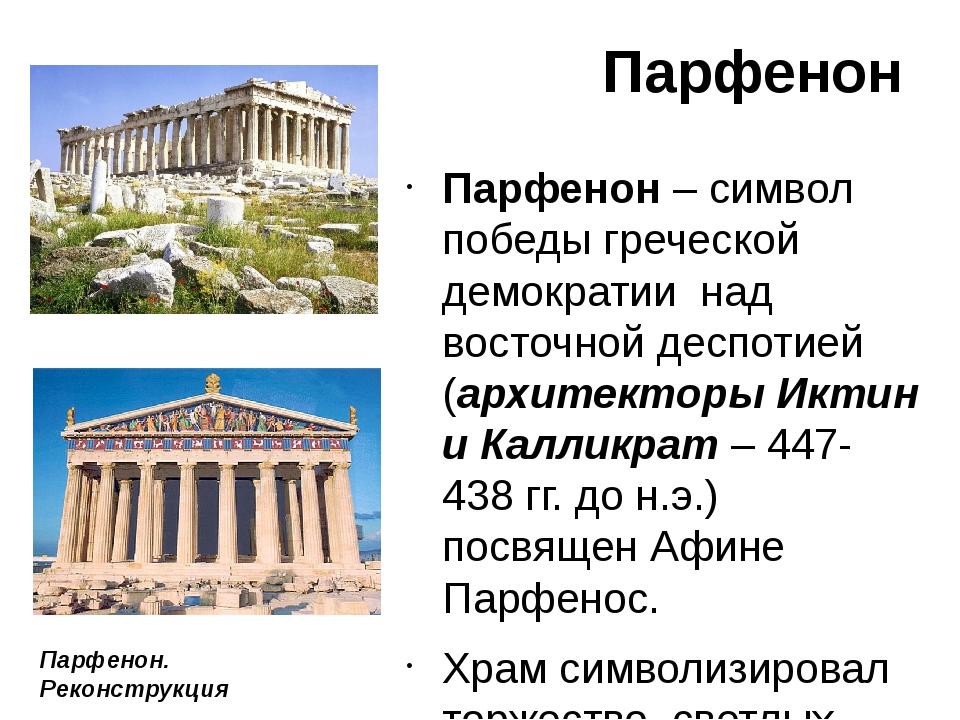 Парфенон Парфенон – символ победы греческой демократии над восточной деспотие...