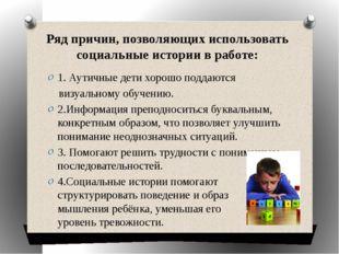 Ряд причин, позволяющих использовать социальные истории в работе: 1. Аутичные