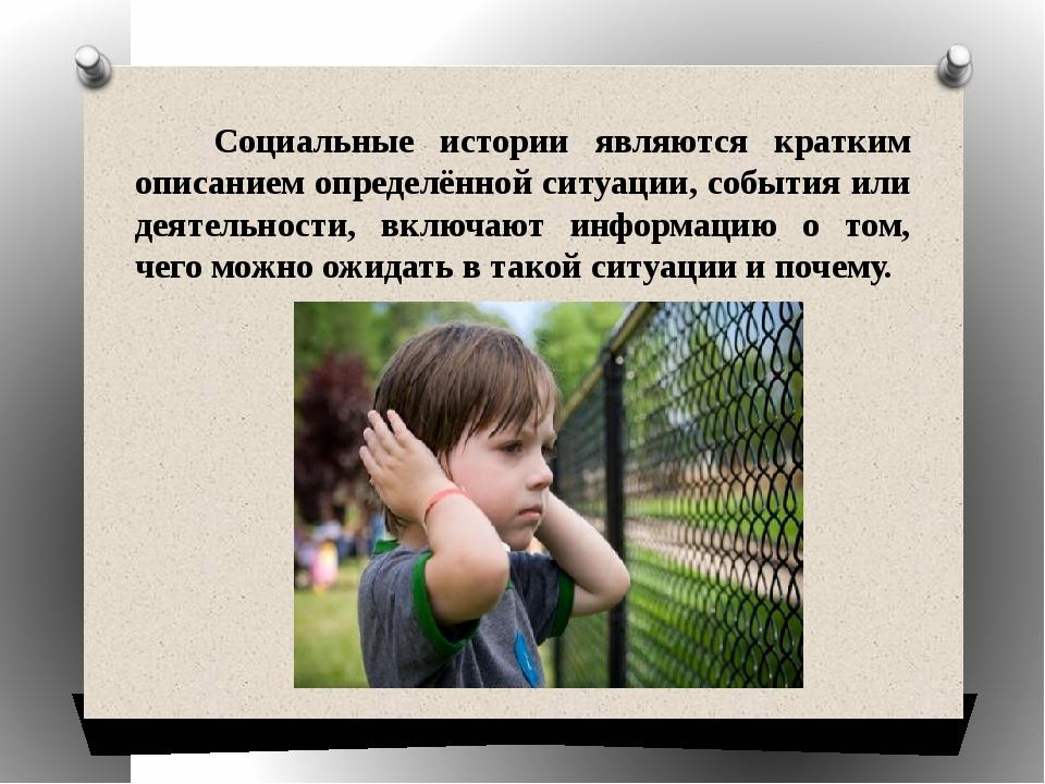 Социальные истории являются кратким описанием определённой ситуации, события...