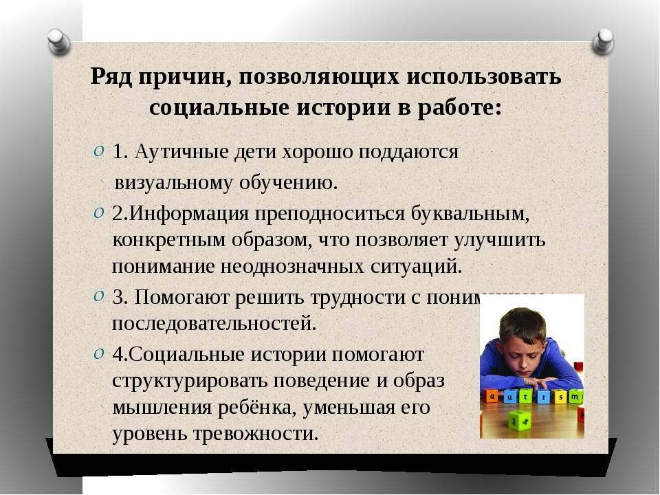 Ряд причин, позволяющих использовать социальные истории в работе: 1. Аутичные...