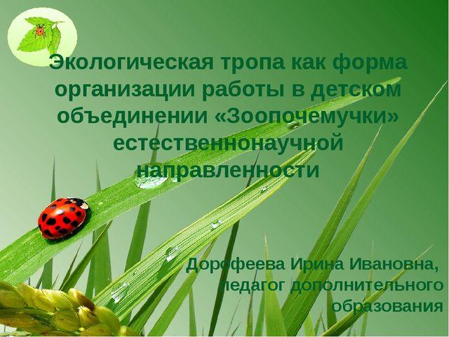 Экологическая тропа как форма организации работы в детском объединении «Зоопо...