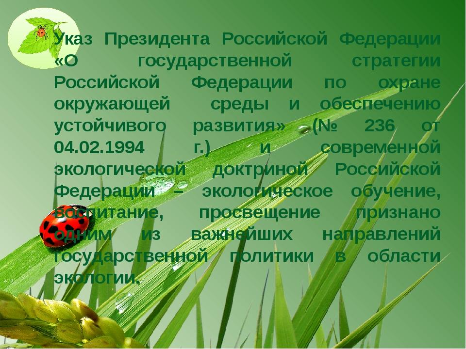 Указ Президента Российской Федерации «О государственной стратегии Российской...