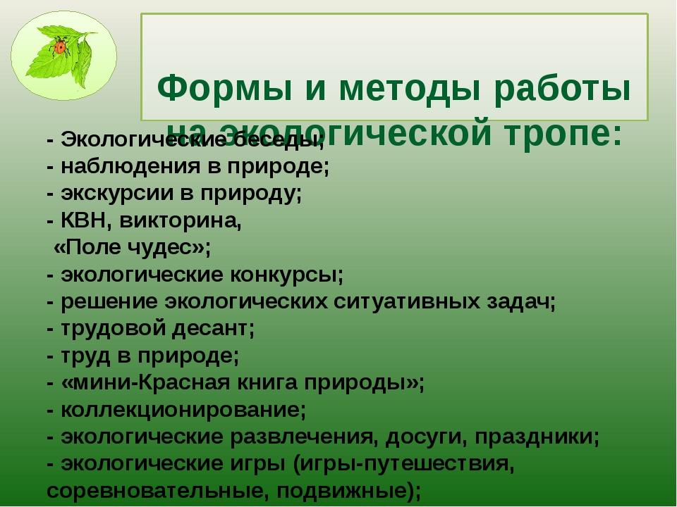 Формы и методы работы на экологической тропе: - Экологические беседы; - наб...