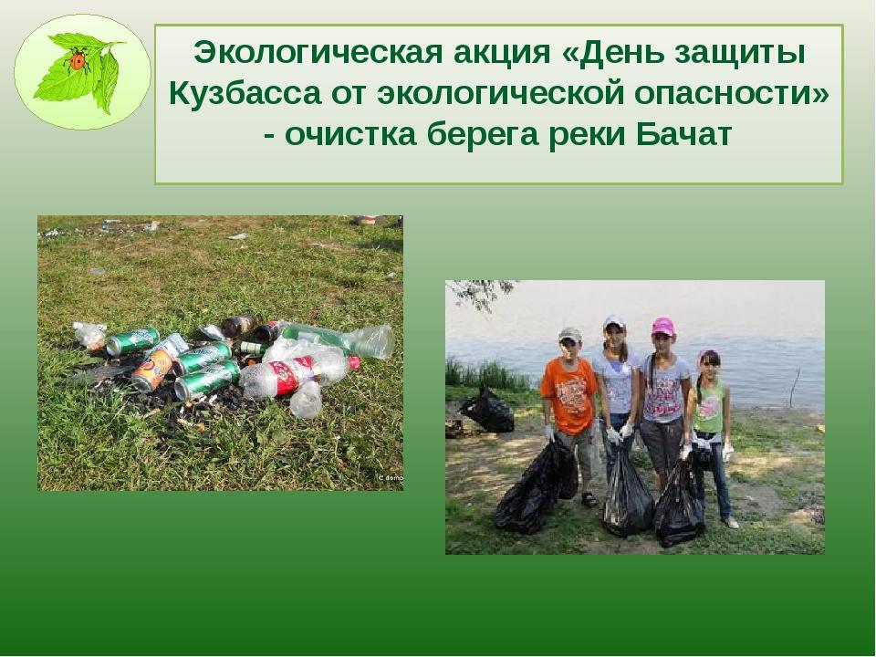 Экологическая акция «День защиты Кузбасса от экологической опасности» - очист...