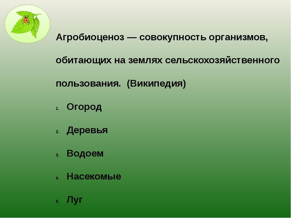 Агробиоценоз — совокупность организмов, обитающих на землях сельскохозяйствен...