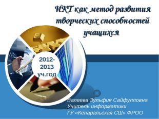 ИКТ как метод развития творческих способностей учащихся 2012-2013 уч.год Вале