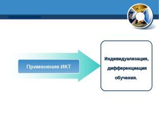 www.thmemgallery.com Company Logo Применение ИКТ Индивидуализация, дифференци