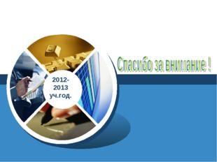 2012-2013 уч.год. Company Logo LOGO