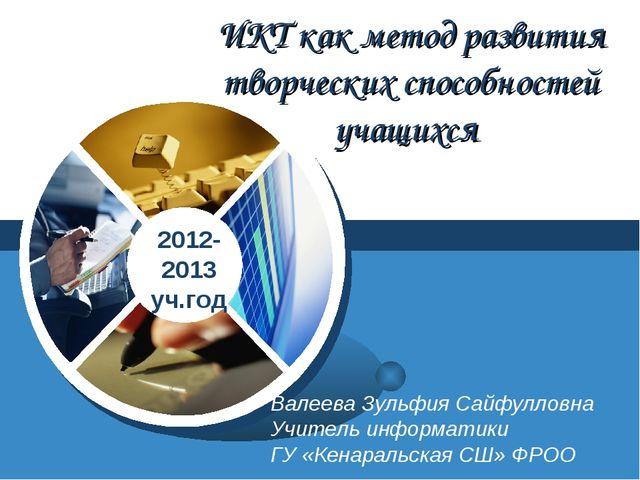 ИКТ как метод развития творческих способностей учащихся 2012-2013 уч.год Вале...