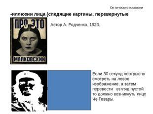 -иллюзии лица (следящие картины, перевернутые портреты): эффект последействия