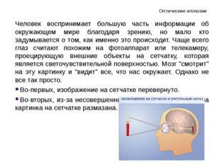 Оптические иллюзии Человек воспринимает большую часть информации об окружающе