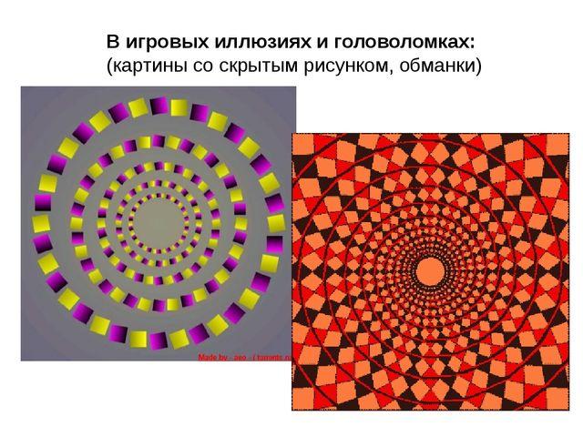 В игровых иллюзиях и головоломках: (картины со скрытым рисунком, обманки)