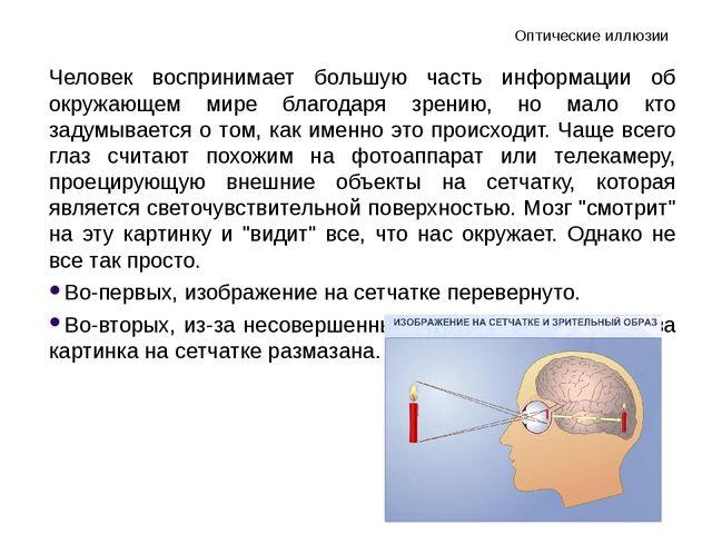Оптические иллюзии Человек воспринимает большую часть информации об окружающе...