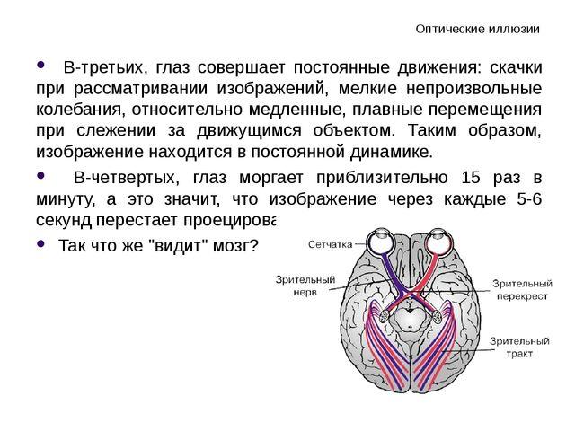 Оптические иллюзии В-третьих, глаз совершает постоянные движения: скачки при...