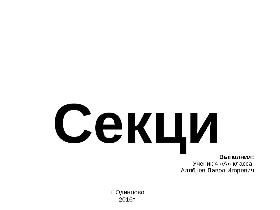 Секция «Первые шаги в науке» ИССЛЕДОВАТЕЛЬСКАЯ РАБОТА Оптические иллюзии «Мо...