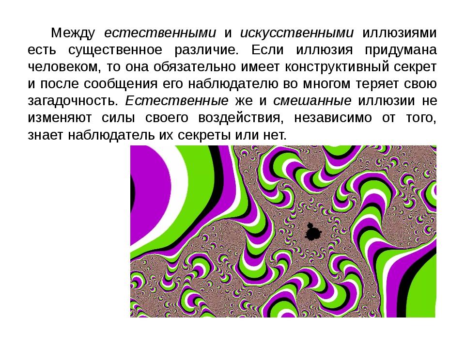 Между естественными и искусственными иллюзиями есть существенное различие. Е...