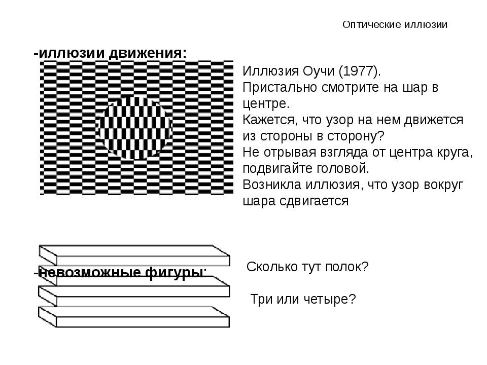 -иллюзии движения: -невозможные фигуры: Оптические иллюзии Иллюзия Оучи (1977...