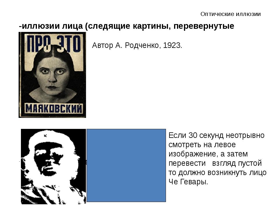 -иллюзии лица (следящие картины, перевернутые портреты): эффект последействия...