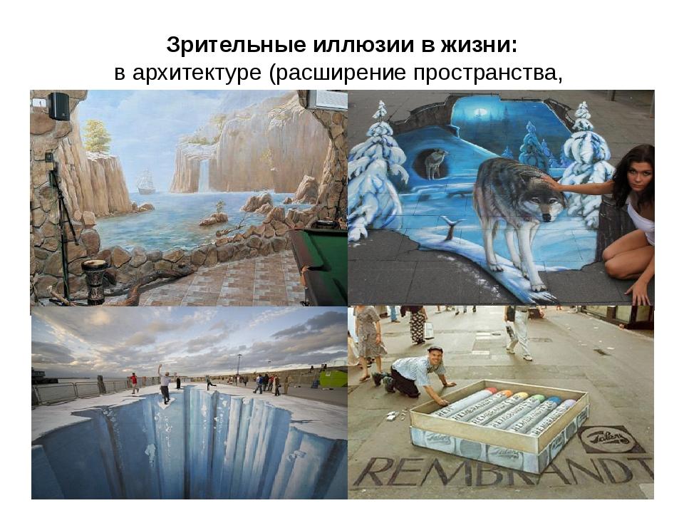 Зрительные иллюзии в жизни: в архитектуре (расширение пространства, 3D картин...
