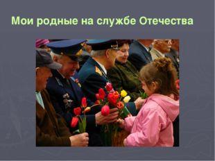 Мои родные на службе Отечества