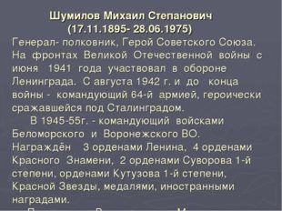 Шумилов Михаил Степанович  (17.11.1895- 28.06.1975) Генерал- полковник, Г