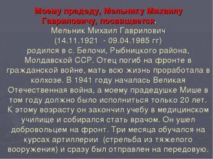Моему прадеду, Мельнику Михаилу Гавриловичу, посвящается. Мельник Михаил Гавр