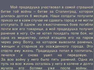 Мой прадедушка участвовал в самой страшной битве той войны – битве за Стали