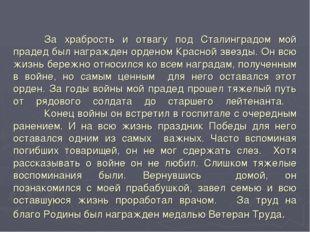За храбрость и отвагу под Сталинградом мой прадед был награжден орденом Крас