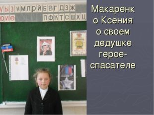Макаренко Ксения о своем дедушке герое-спасателе