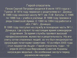 Герой-спасатель Пехов Сергей Петрович родился 8 июля 1970 года в г. Туапсе. В